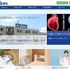 郡山青藍病院サイト リニューアル